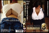 JDXD-04PART3 GONE MANIA 総集編DX その3